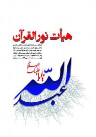 سوگواره چهارم-پوستر 13-نادیه رضایی جاوید-پوستر اطلاع رسانی هیأت