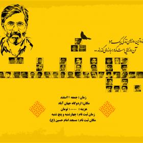 سوگواره دوم-پوستر 1-حسام الدین طاهری-پوستر اطلاع رسانی سایر مجالس هیأت