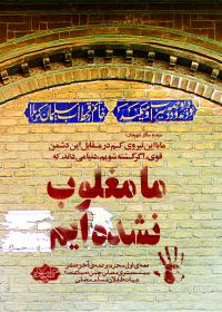 فراخوان ششمین سوگواره عاشورایی پوستر هیأت-جلال صابری-بخش اصلی -پوسترهای محرم