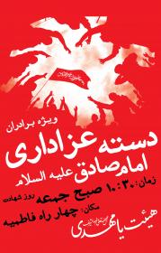 سوگواره سوم-پوستر 28-سید پوریا علوی-پوستر اطلاع رسانی سایر مجالس هیأت