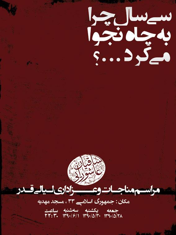 سوگواره دوم-پوستر 27-احسان باقریان-پوستر اطلاع رسانی سایر مجالس هیأت