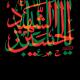 سوگواره چهارم-پوستر 6-محمدرضا حافظی-پوستر عاشورایی