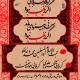سوگواره پنجم-پوستر 2-علیرضا محمدی-پوستر های اطلاع رسانی محرم
