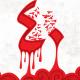 سوگواره پنجم-پوستر 10-مرتضی رحمتی-پوستر عاشورایی
