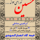 سوگواره چهارم-پوستر 14-محمد هاشم پور-پوستر اطلاع رسانی هیأت