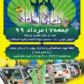 نهمین سوگواره عاشورایی پوستر هیأت-ابوالقاسم نودهی-بخش اصلی -پوستر اعلان هیأت