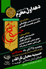 سوگواره سوم-پوستر 6-مریم ابراهیمی-پوستر اطلاع رسانی هیأت