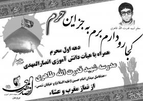 سوگواره سوم-پوستر 16-ابراهیم وکیلی-پوستر اطلاع رسانی هیأت