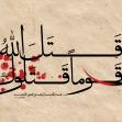 سوگواره دوم-پوستر 2-محمد افشار-پوستر عاشورایی
