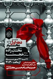 سوگواره پنجم-پوستر 19-محمدرضا ایزدی-پوستر های اطلاع رسانی محرم