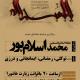 سوگواره پنجم-پوستر 1-حميد رمضانعلي-پوستر های اطلاع رسانی محرم