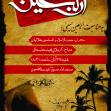سوگواره پنجم-پوستر 1-علی سیدی عارف-پوستر های اطلاع رسانی محرم