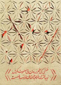 فراخوان ششمین سوگواره عاشورایی پوستر هیأت-امین خاکسار-بخش جنبی-پوسترهای عاشورایی