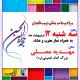 سوگواره چهارم-پوستر 30-محمد هاشم پور-پوستر اطلاع رسانی سایر مجالس هیأت