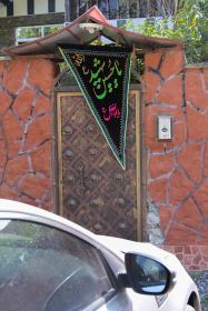 نهمین سوگواره عاشورایی عکس هیأت-محمد حسین صفری رودبار-مجالس احیای امر اهلالبیت علیهمالسلام