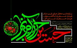 سوگواره دوم-پوستر 198-علی ناصری-پوستر اطلاع رسانی هیأت