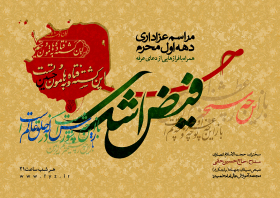 سوگواره سوم-پوستر 4-محمد اهوز-پوستر اطلاع رسانی هیأت