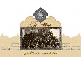 سوگواره سوم-پوستر 3-علی اصغر جمشیدی-پوستر اطلاع رسانی هیأت جلسه هفتگی