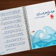 هشتمین سوگواره عاشورایی پوستر هیات-مجتبی امیری رامشه-جنبی-پوستر شیعی