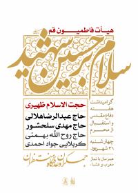 سوگواره پنجم-پوستر 12-سید محمد دانا-پوستر های اطلاع رسانی محرم
