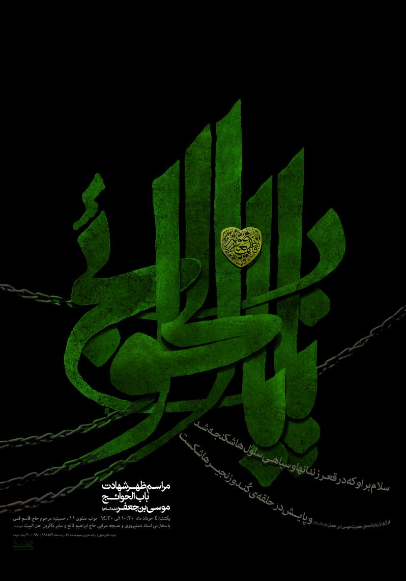 سوگواره سوم-پوستر 1-سیدمحمدرضا میری-پوستر اطلاع رسانی سایر مجالس هیأت