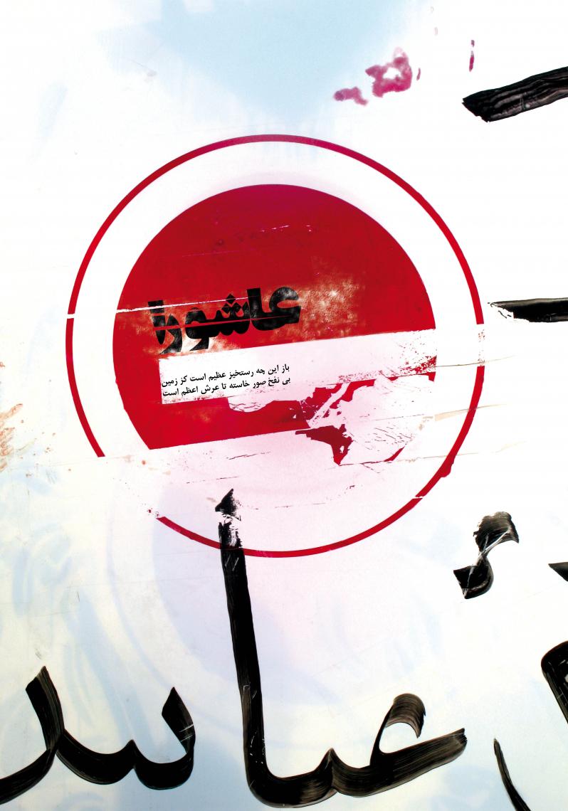 سوگواره سوم-پوستر 2-زهرا یلمه علی آبادی-پوستر عاشورایی
