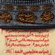 سوگواره چهارم-پوستر 9-حسین علیمحمدی-پوستر اطلاع رسانی هیأت