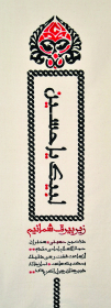 سوگواره سوم-پوستر 11-امین احمدی-پوستر اطلاع رسانی هیأت