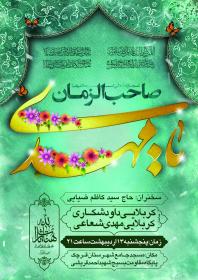 هفتمین سوگواره عاشورایی پوستر هیأت-امیر علیزاده-بخش اصلی -پوسترهای اطلاع رسانی سایر مجالس هیأت