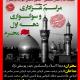 سوگواره سوم-پوستر 1-محمدحسین غزنوی-پوستر اطلاع رسانی هیأت