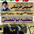 سوگواره پنجم-پوستر 40-ابراهیم طالبی-پوستر های اطلاع رسانی محرم