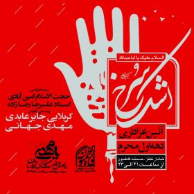 سوگواره پنجم-پوستر 20-ناصر خصاف-پوستر های اطلاع رسانی محرم