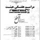 سوگواره دوم-پوستر 26-سعید یوسفی-پوستر اطلاع رسانی هیأت جلسه هفتگی