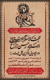 نهمین سوگواره عاشورایی پوستر هیأت-میلاد غضنفری-بخش اصلی -پوستر اعلان هیأت