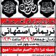 سوگواره سوم-پوستر 4-میلاد حسینی-پوستر اطلاع رسانی سایر مجالس هیأت