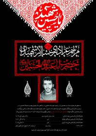 سوگواره دوم-پوستر 2- مجلسی-پوستر اطلاع رسانی هیأت