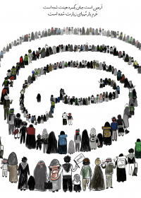 سوگواره پنجم-پوستر 5-نرگس غیومیان-پوستر عاشورایی