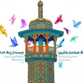 نهمین سوگواره عاشورایی پوستر هیأت-محمد رازقی-بخش جنبی-پوستر شیعی