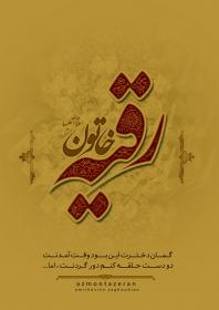 سوگواره سوم-پوستر 1-امیرحسین یعقوبیان-پوستر عاشورایی