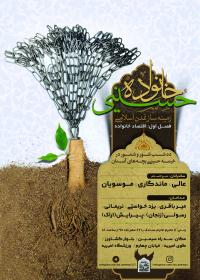 سوگواره پنجم-پوستر 3-رامین صالحی -پوستر های اطلاع رسانی محرم