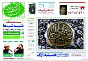 سوگواره چهارم-پوستر 21-محمدحسین عزیزی نژاد-پوستر اطلاع رسانی هیأت جلسه هفتگی