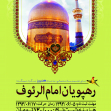 سوگواره سوم-پوستر 2-میلاد حسینی-پوستر اطلاع رسانی سایر مجالس هیأت