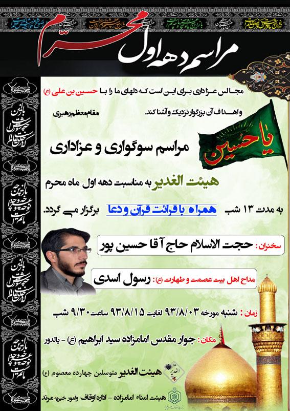سوگواره سوم-پوستر 2-محمد بابایی-پوستر اطلاع رسانی هیأت