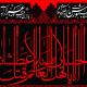 سوگواره سوم-پوستر 34-عمار ابوالفتحی-پوستر عاشورایی