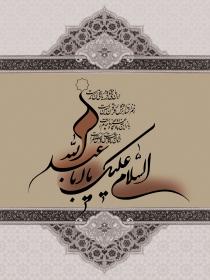 سوگواره دوم-پوستر 4-حمید رضا بداغی-پوستر عاشورایی