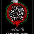 فراخوان ششمین سوگواره عاشورایی پوستر هیأت-ابراهیم دیدهخانی-بخش اصلی -پوسترهای محرم