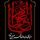 سوگواره دوم-پوستر 7-سید حسین یثربی-پوستر اطلاع رسانی هیأت