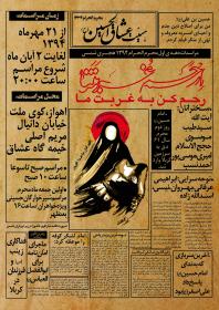 سوگواره چهارم-پوستر 1-عبداله کاظمی اسفه-پوستر اطلاع رسانی هیأت