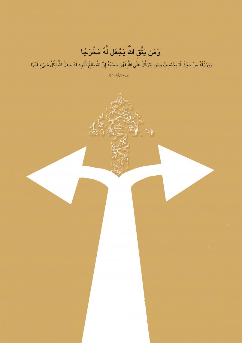 سوگواره دوم-پوستر 2-حسام الدین هاشمی-پوستر عاشورایی