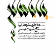 سوگواره پنجم-پوستر 5-محمد اردلانی-پوستر اطلاع رسانی سایر مجالس هیأت